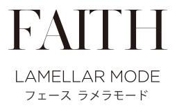 FAITH ラメラモード